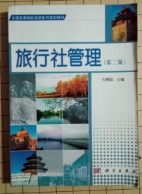 旅行社管理(第2版)