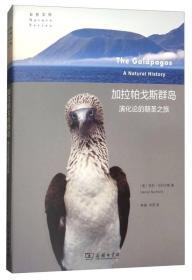 新书--自然文库:加拉帕戈斯群岛·演化论的朝圣之旅
