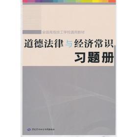 道德法律与经济常识习题册