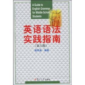 英语语法实践指南:(第6版)