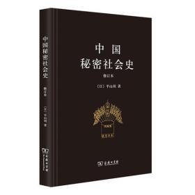 中国秘密社会史(修订本)