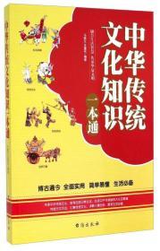 中华传统文化知识一本通