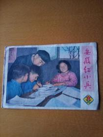 安徽红小兵1977—2