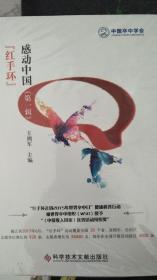 红手环:感动中国(第一辑)1(全新未拆封)