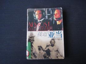 当代外国流行小说名篇丛书《接近亚当》