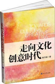 走向文化创意时代