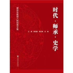 时代·师承·史学:瞿林东教授八秩祝寿文集
