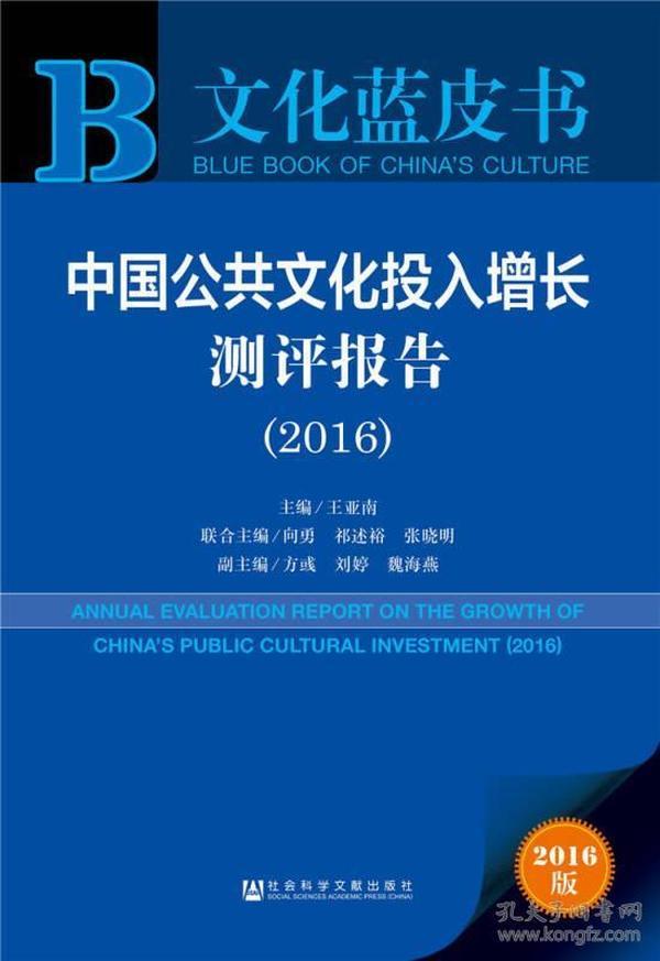 中国公共文化投入增长测评报告(2016)