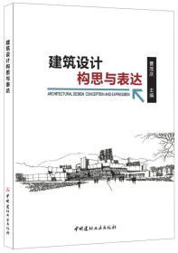 建筑设计构思与表达 曹茂庆 中国建材工业出版社 2017年03月01日 9787516017661
