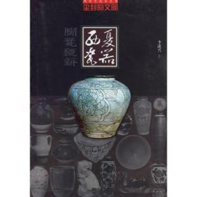 尘封的文明:西夏瓷器