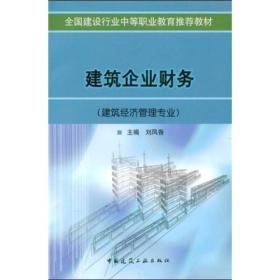 全國建設行業中等職業教育推薦教材:建筑企業財務(建筑經濟管理專業)