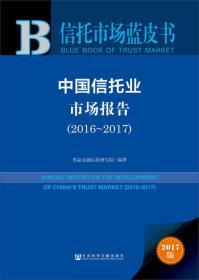 中国信托业市场报告(2016~2017)