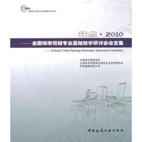 2010全國城市規劃專業基礎教學會議論文集