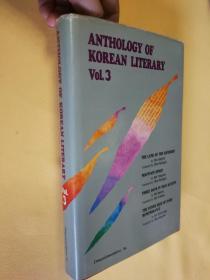 英文原版 精装 朝鲜文学选集3. Anthony of Korean literary vol.3