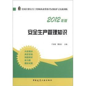 全国注册安全工程师执业资格考试精讲与实战训练:安全生产管理知识(2012年版)
