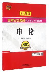 甘肃省公务员录用考试专用教材:2017全新升级版:申论