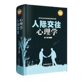 二手正版 精装版 人际交往心理学 北京联合出版公司 9787550214880