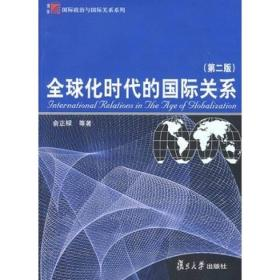 全球化时代的国际关系(第二版)