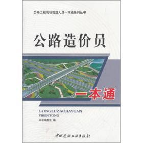 公路工程现场管理人员一本通系列丛书:公路造价员一本通