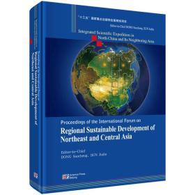 东北亚及中亚可持续发展(英文版):中国北方及其毗邻地区综合科学考察