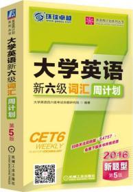 大学英语新六级词汇周计划:英语周计划系列丛书