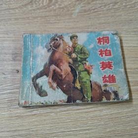 连环画 桐柏英雄 4(品相不好 到130页止)
