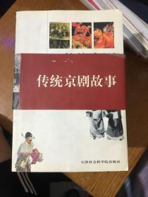 传统京剧故事(上下)