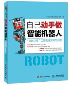 """自己动手做智能机器人:""""卓越之星""""工程套件实践与创意"""
