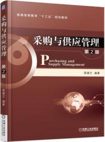 采购与供应管理(第2版)