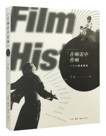 在响雷中炸响:一个人的电影史