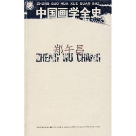 北斗丛书:中国画学全史