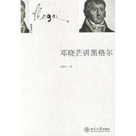 邓晓芒讲黑格尔 邓晓芒 9787301106136 北京大学出版社