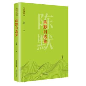 中国当代艺术批评文库:陈默自选集