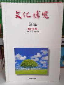 文化博览 创刊号 2004年总第1期..