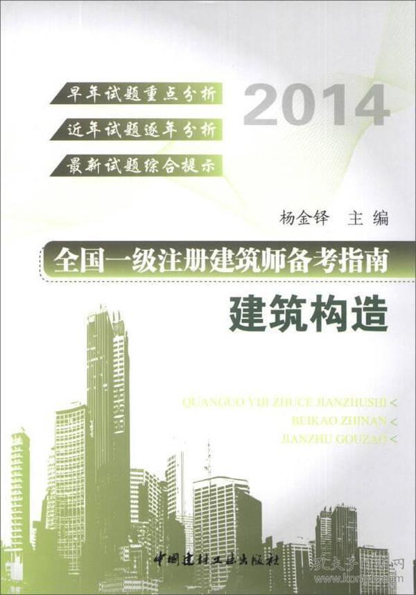 全国一级注册建筑师备考指南:建筑构造