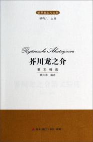 世界散文八大家:芥川龙之介散文精选