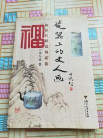 瓷器上的文人画:晚清民国浅绛彩瓷