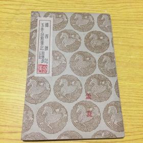 桥西杂记:玉井山馆笔记、附旧游日记