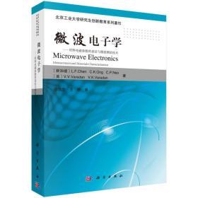 微波电子学:材料电磁参数的表征与微波测量技术