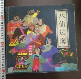 中国传统民间故事--八仙过海-连环画