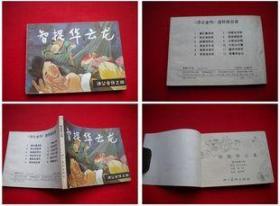 《济公全传》4,四川1985.9一版一印18万册,8167号,连环画