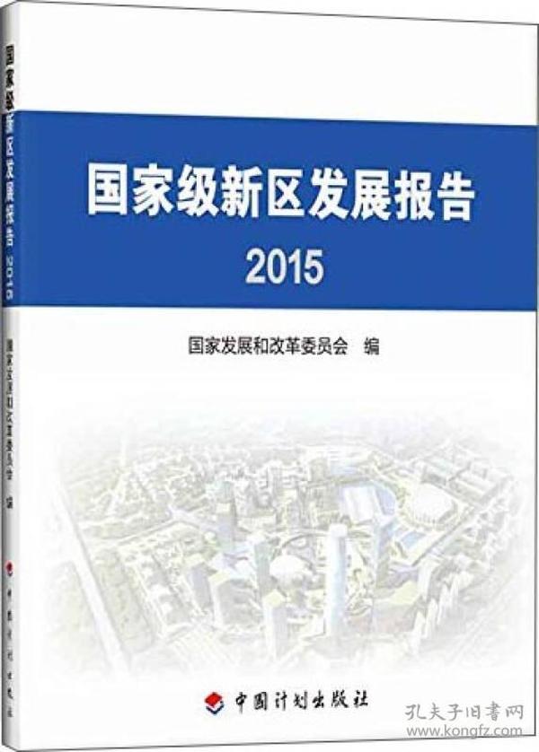国家级新区发展报告2015