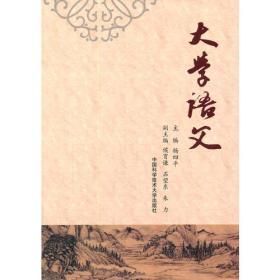 大学语文/作者杨四平/中国科技大学出版社