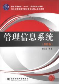 管理信息系统-(第四版)滕佳东9787565412295东北财经大学出版社