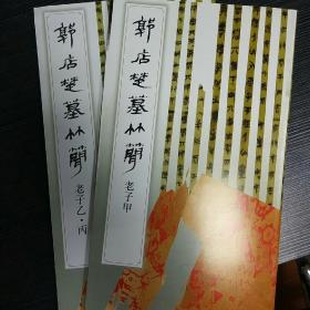 郭店楚墓竹简--老子甲、乙、丙(共2册.汉简资料,老子珍贵版本.难得,挺清晰)