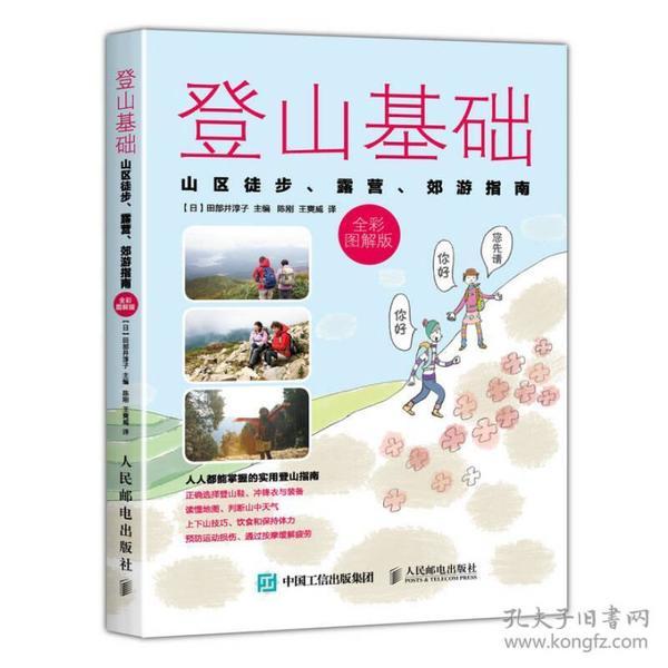 登山基础:山区徒步、露营、郊游指南:全彩图解版