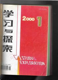 学习与探索 2000年第1 2 3期【3册合订】