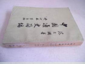 中国通史简编-第二编