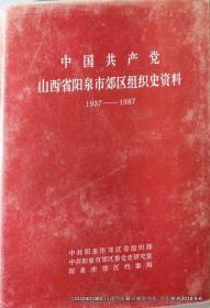中国共产党山西省阳泉市郊区组织史资料 1937--1987(硬精装)