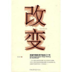 改变--回望中国改革开放的三十年